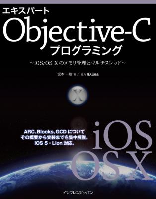 エキスパートObjective-Cプログラミング