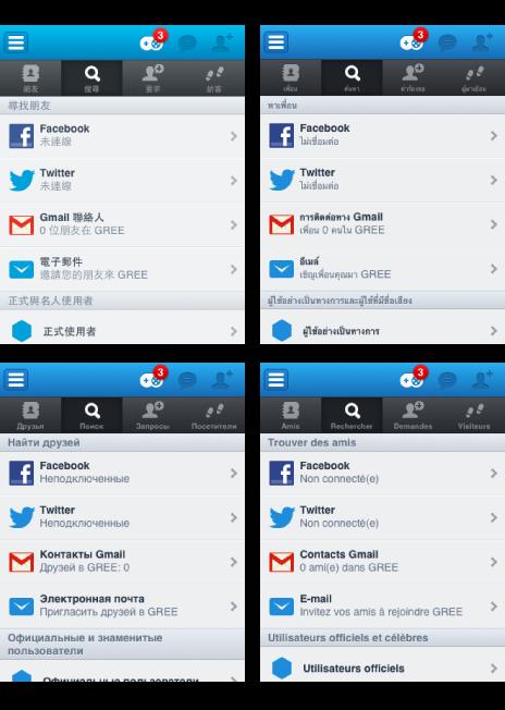 GREEプラットホーム新規11言語のサポート