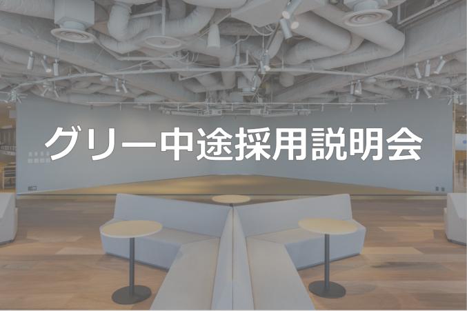 中途採用説明会 インフラエンジニア(運用)編