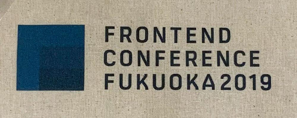 フロントエンドカンファレンス福岡 2019に参加してきました