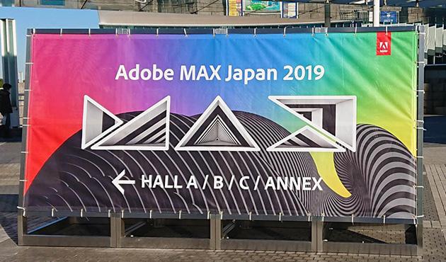 Adobe MAX Japan 2019に参加しました!