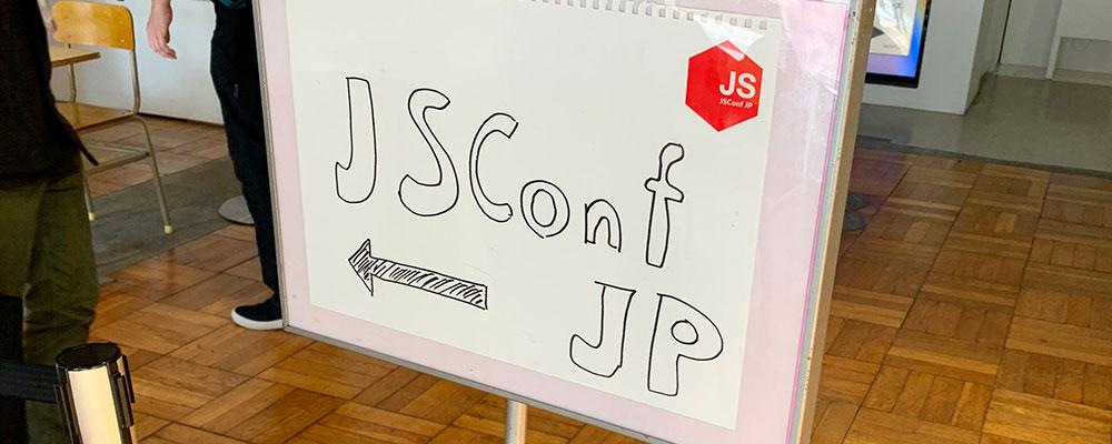 JSConf JP 2019に参加してきました